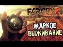 Far Cry 2 Прохождение На Русском 1 — ЖАРКОЕ ВЫЖИВАНИЕ