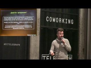 """Лекция """"Основы сексуальной безопасности""""  Часть 3 Лубнин Дмитрий"""