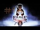 Lets Play Fable Anniversary RUS Из крохотного семечка Russian HD Lionhead Studios / RU