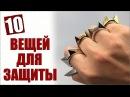 10 ВЕЩЕЙ ДЛЯ САМООБОРОНЫ С АЛИЭКСПРЕСС 10 ВЕЩЕЙ ДЛЯ ЗАЩИТЫ КОНКУРС