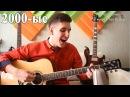 10 ВИРУСНЫХ (популярных) песен 2000-х годов на гитаре без склейки