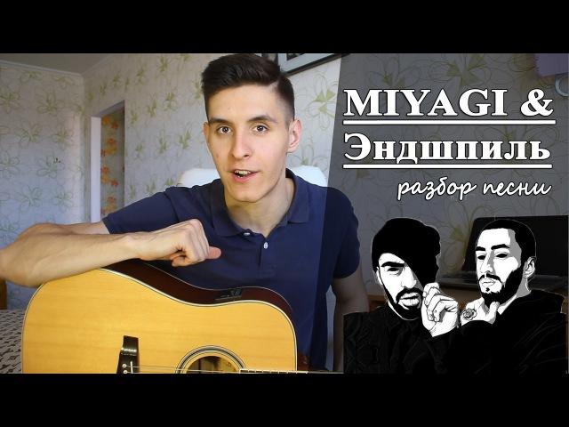 MIYAGI Эндшпиль feat.Рем Дигга - I GOT LOVE аккорды (Полный Разбор Песни)