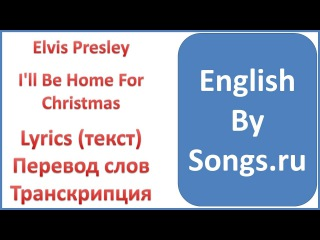 Elvis Presley - I'll Be Home For Christmas (текст, перевод и транскрипция слов)