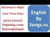 Blackmore's Night - I Saw Three Ships (текст, перевод и транскрипция слов)