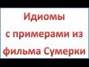 Идиомы kind of, let go, read mind, sort of, take care, used to, get killed с примерами