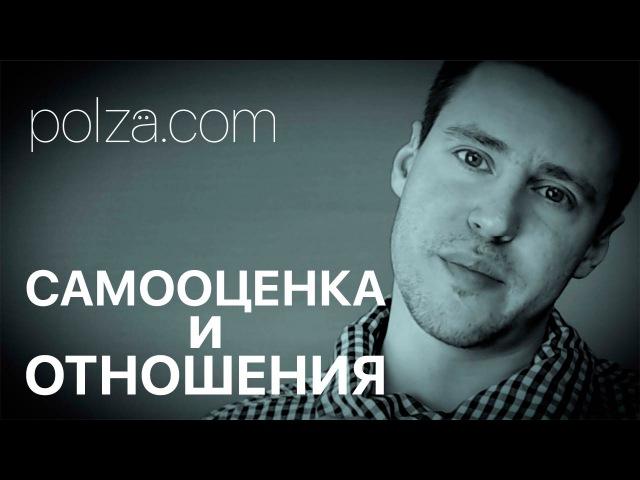 Как самооценка влияет на отношения с мужчинами? 🌷 Кир Горшков 🌷 [polza.com] Счастливые Отношения 🌷