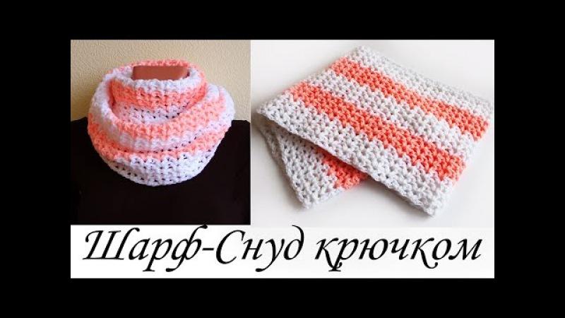 Цветной ШАРФ-СНУД КРЮЧКОМ для начинающих Round Crochet Scarf