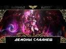 Warhammer 40000. Демоны Слаанеш.