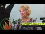 Достойный пример Екатерина Шаврина