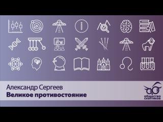 Александр Сергеев - Великое противостояние