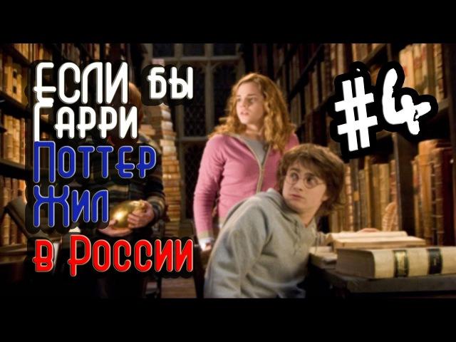 Если бы Гарри Поттер жил в России 4 [Переозвучка]