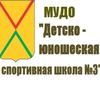 Детско-юношеская спортивная школа №3