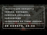 Трансляция концерта | Глинка, Бородин, Римский-Корсаков, Чайковский; зарисовки на темы группы «Queen»
