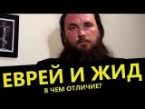 Отличие еврея от жида. Священник Максим Каскун