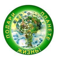 Картинки по запросу подари планете жизнь