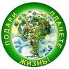 Подари планете жизнь!