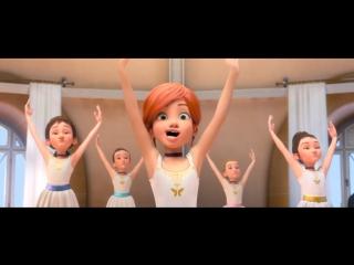 Мультфильм «Балерина» – уже в кино!