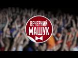«Машук-2016» глазами Арт-дирекции. «Машук» STUDIOS. Эпизод 9