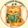 Детская библиотека №18 Тольятти