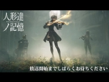 Музыкальный концерт: серии игр NieR «воспоминания кукол» - прямая трансляция из Токио