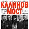 Калинов Мост - впервые в Осколе!!!!!! 26.04.2017