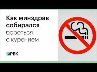 Табак вне закона