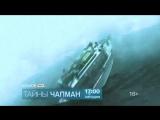 Тайны Чапман 22 марта на РЕН ТВ
