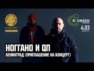 Ноггано и QП - Ленинград (2017)