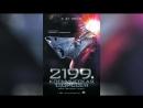 2199 Космическая одиссея (2010) | Space Battleship Yamato
