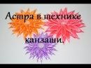 Как сделать цветок АСТРА из атласных лент Мастер класс канзаши