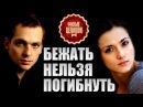 Бежать нельзя погибнуть 2015 3 часовая мелодрама фильм сериал