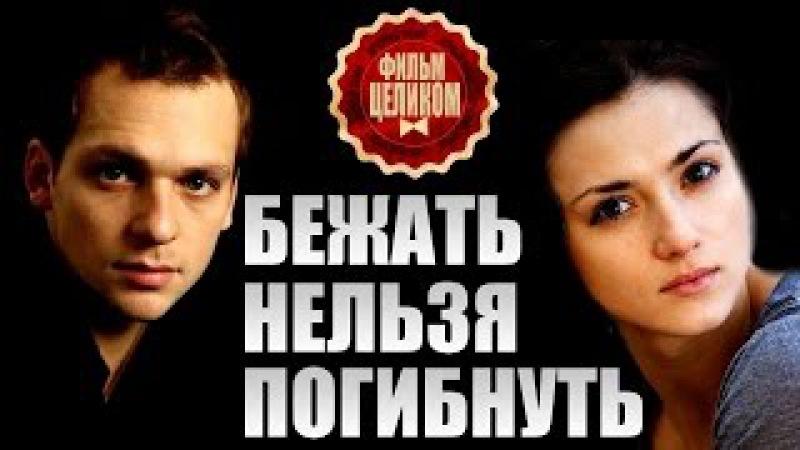 Бежать нельзя погибнуть (2015) 3-часовая мелодрама фильм сериал
