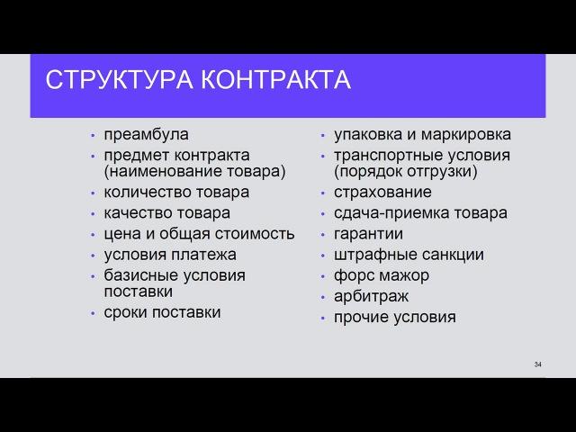 Семинар Логистика и ВЭД. Часть 4: переговоры с поставщиком, заключение контракта