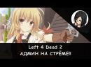 Left 4 Dead 2: Камикадзе в роли Админа!! [RPG-Nightwolf]