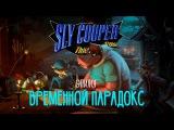Sly 4 - Эпилог - Временной парадокс