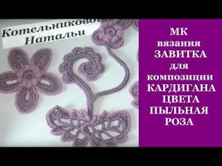 МК вязание ЗАВИТКА для композиции КАРДИГАНА ЦВЕТА ПЫЛЬНАЯ РОЗА