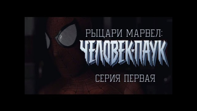 Рыцари Марвел: Человек-паук Серия 1
