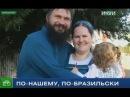 Бразильская деревня русских старообрядцев