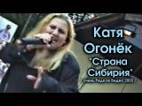 Катя Огонёк - Страна Сибирия  2003  очень Редкое Видео