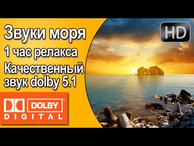 Звуки природы релакс, шум моря смотреть видео и слушать волны онлайн бесплатно, ...