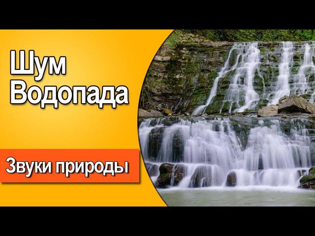 Белый шум горного водопада для новорожденных, звук журчания воды
