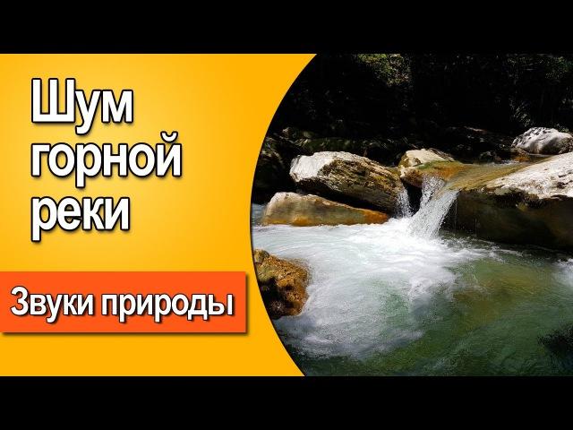Звуки природы: белый шум горной реки и ручья, релаксация для новорожденных детей и взрослых