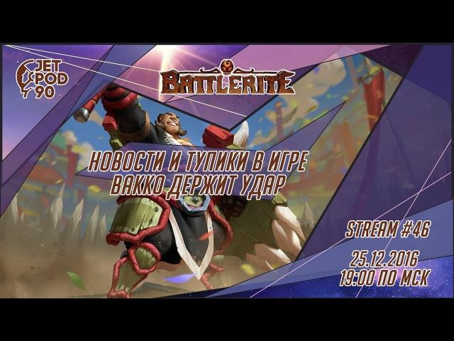 Стрим по игре BATTLERITE от Stunlock Studios. Пробуем героя BAKKO вместе с JetPOD90.