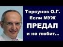 Торсунов О.Г. Если муж ПРЕДАЛ и не любит СПб, 02.06.2015