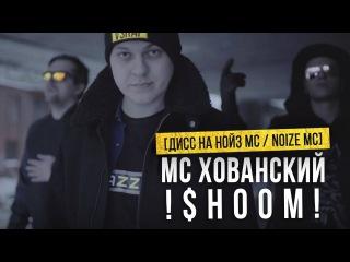 ПРЕМЬЕРА! МС Хованский - Шум (Дисс на Noize MC) (#NR)