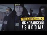 МС ХОВАНСКИЙ - ШУМ Дисс на Нойз МС  Noize MC