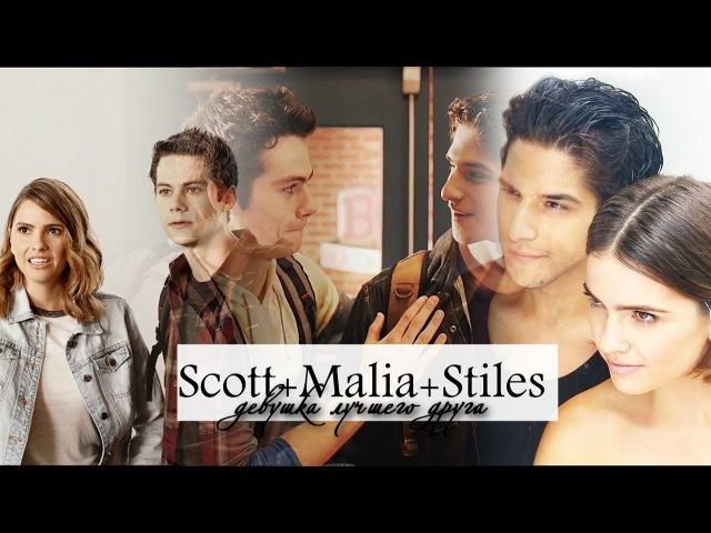 ► ScottMaliaStiles || Девушка лучшего друга