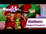 Волшебные ПопПикси - Лотерея 3 из 52 - Выпуск 04 | Сборник мультфильмов про фей и эль ...
