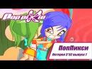 Волшебные ПопПикси Лотерея 3 из 52 Выпуск 07 Сборник мультфильмов про фей и эль