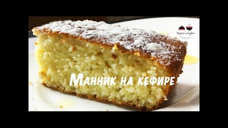 Манник на кефире Самый удачный рецепт Всегда воздушный и вкусный Pie of semolina